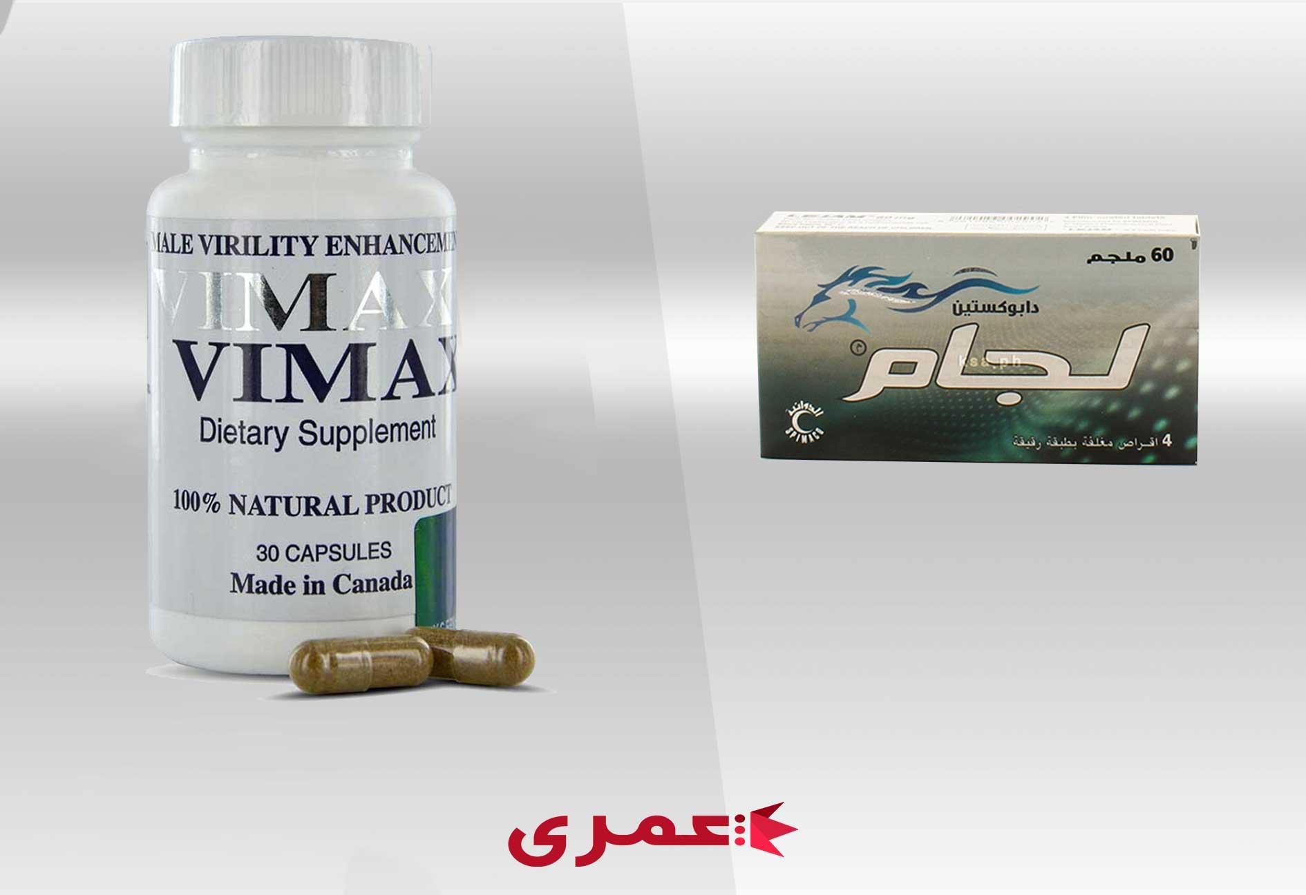 حبوب لجام أم Vimax لعلاج سرعة القذف و ضعف الإنتصاب