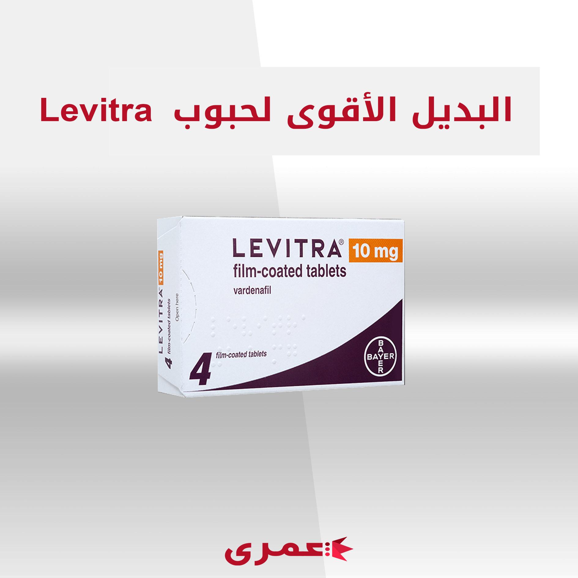 حبوب levitra