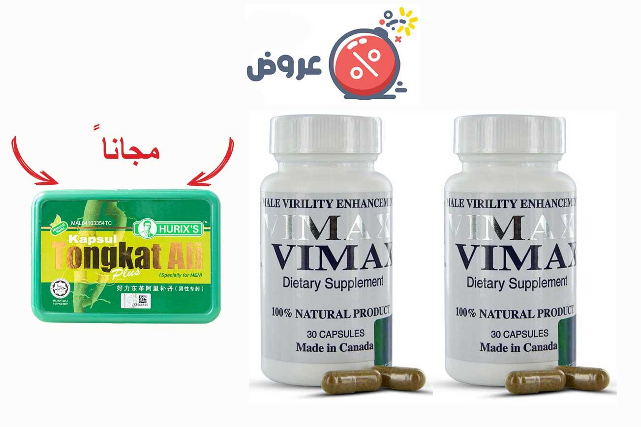 عروض-خاصة-Vimax