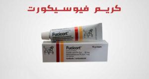 هل Fucicort كريم يزيد الرغبة عند النساء و ما هو الأفضل؟