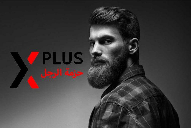 حزمة-الرجل-XPLUS-cover